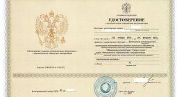 Быстрое повышение квалификации в Иркутске