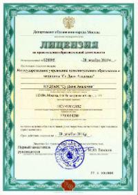 документ лицензия