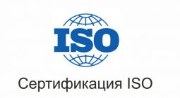 Сертификация ISO — помощь специалистов